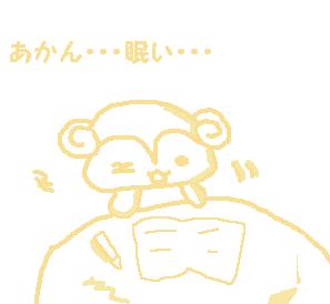 いねむり・・.PNG