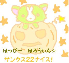 かぼちゃ☆ラヴォ文字入り.PNG