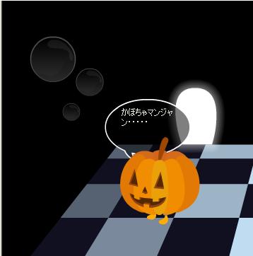 かぼちゃちゃ!.PNG