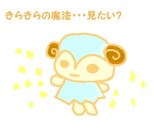 きらきらの魔法.PNG