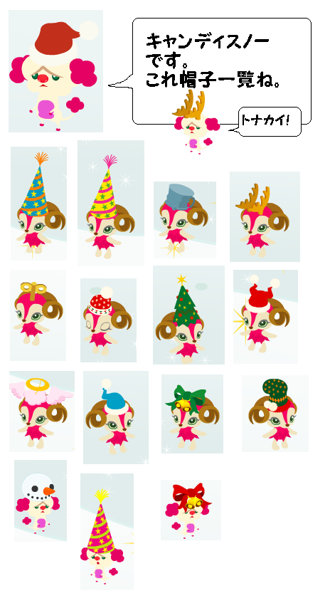 クリスマス帽子一覧.PNG
