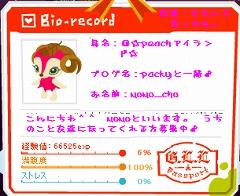 momo_cho.jpg